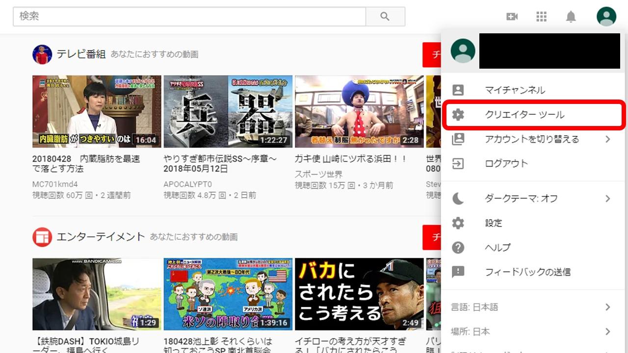 YouTube アイコンをクリック