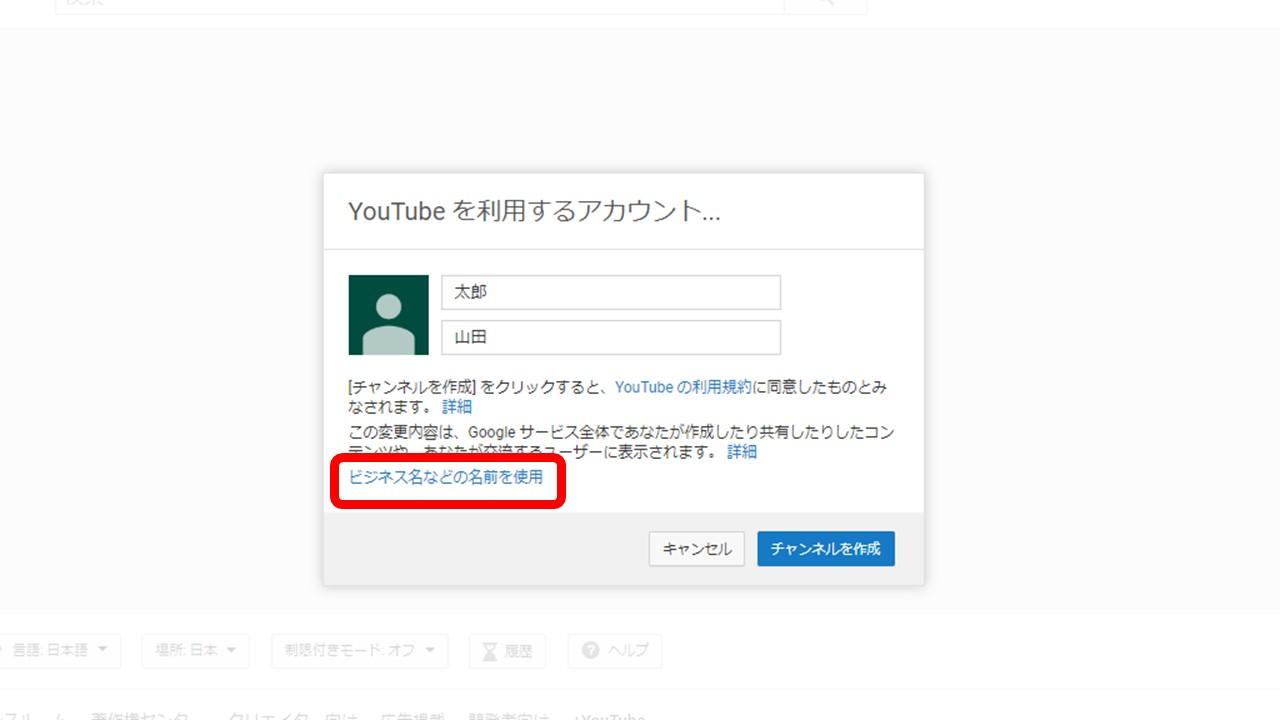 YouTubeを利用するアカウントの選択