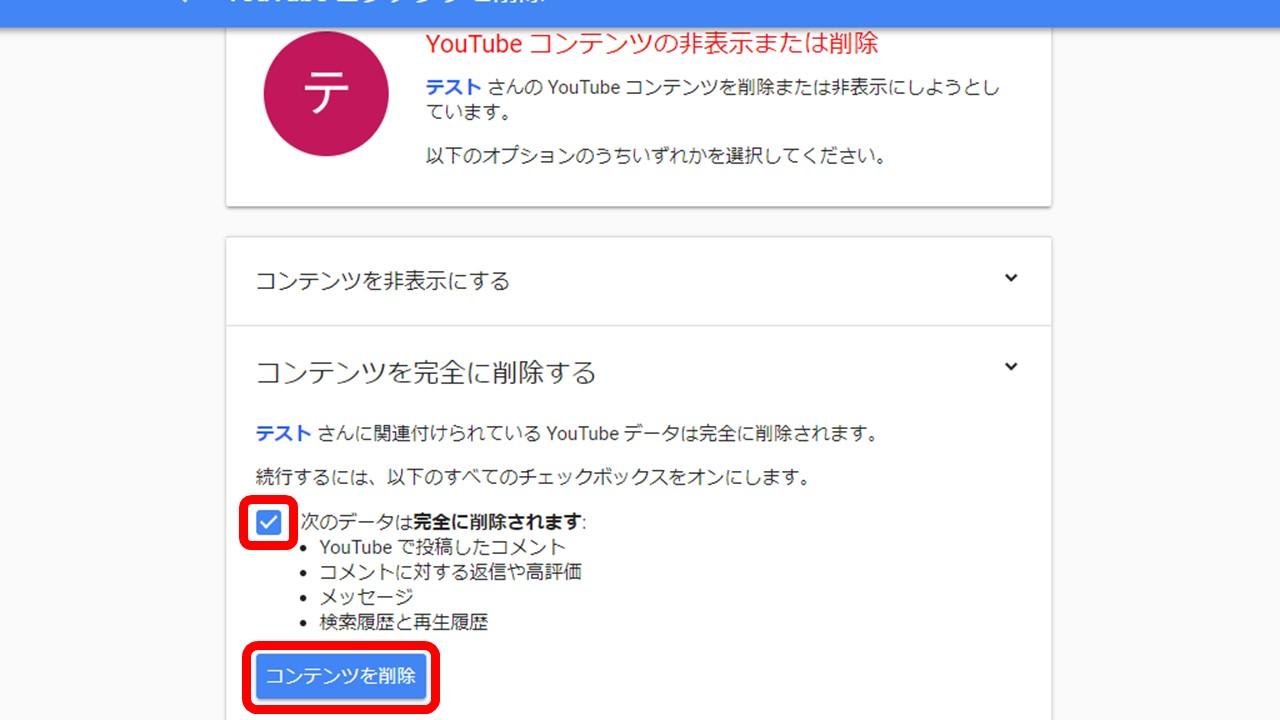削除 登録 you tube チャンネル YouTubeのチャンネル登録とは?登録方法やメリット・解除法を紹介!