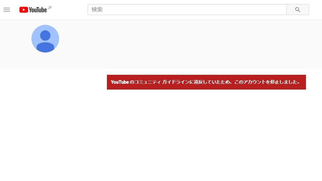 「某国のイージス」がアカウント停止