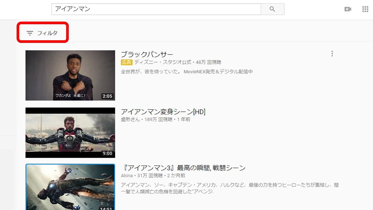 YouTubeで「映画」のみ検索する方法