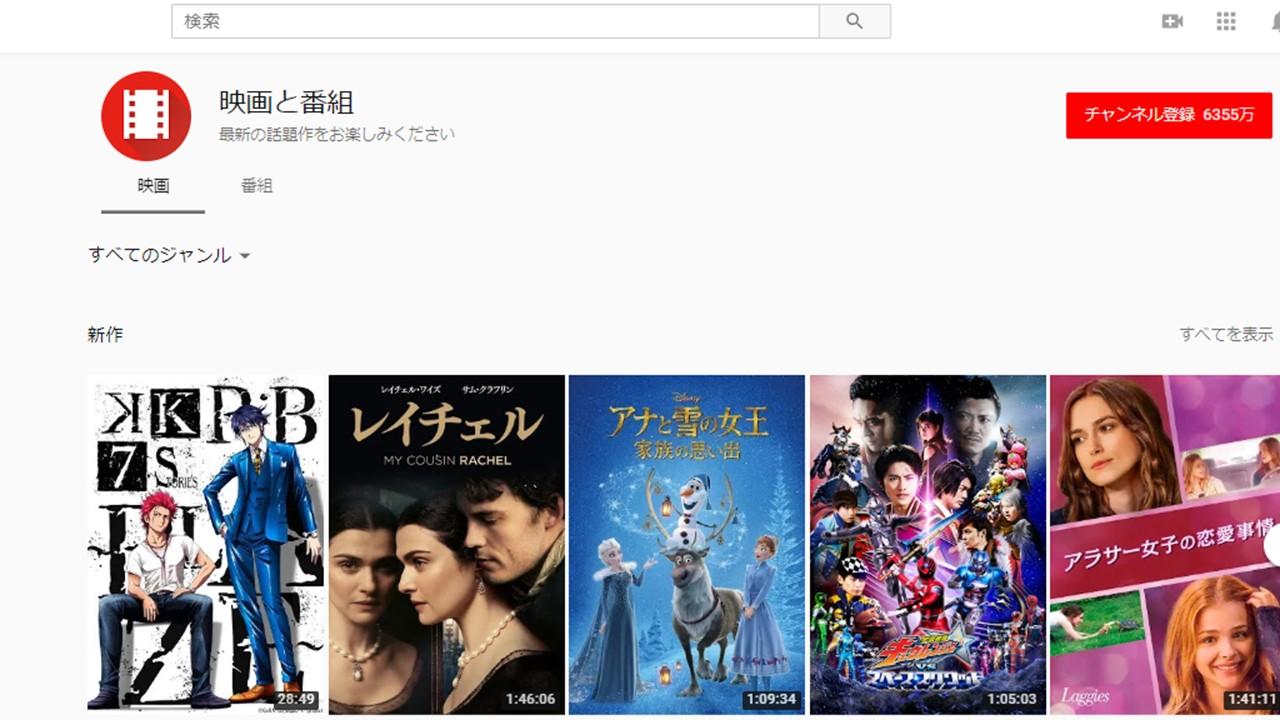 YouTube「映画と番組」