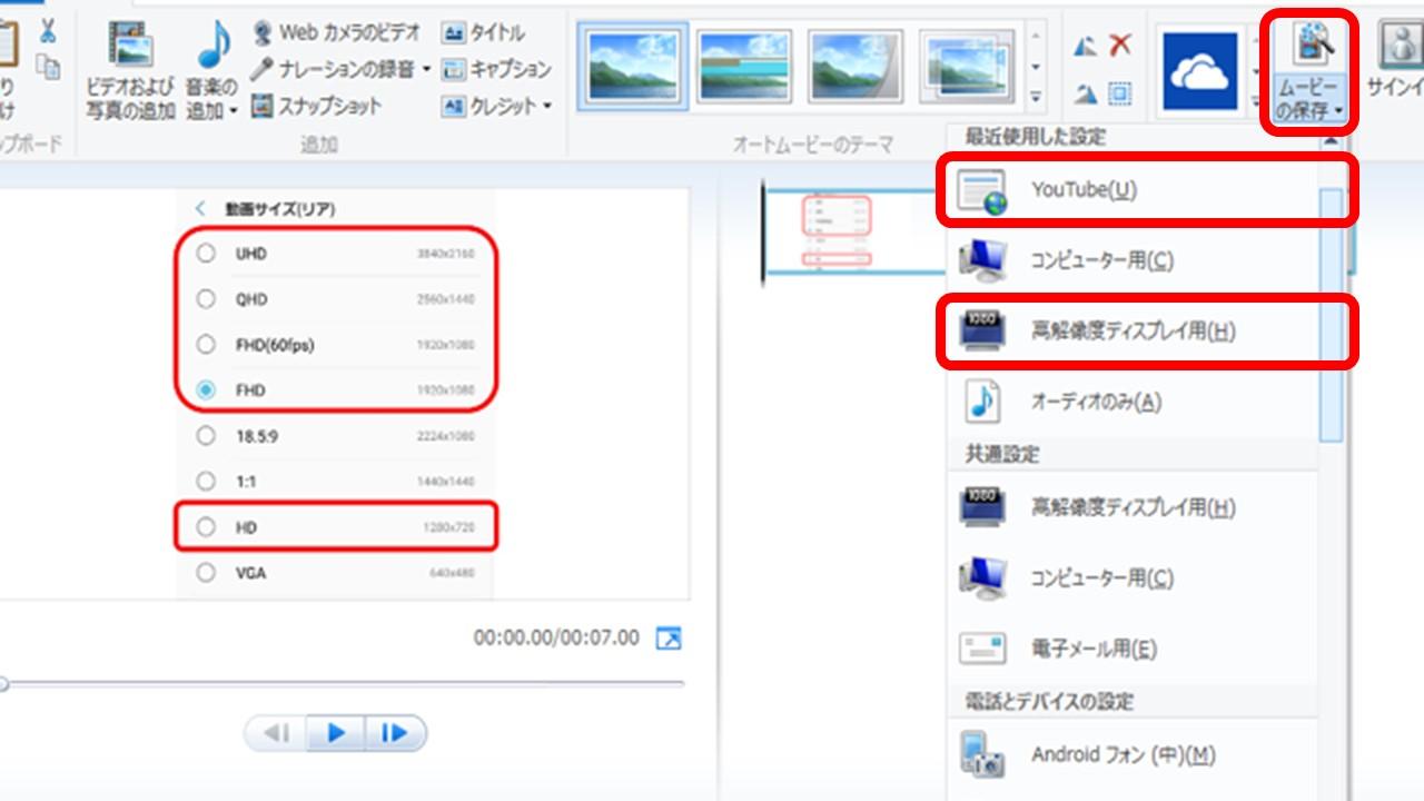 Windowsムービーメーカーの動画書き出し設定