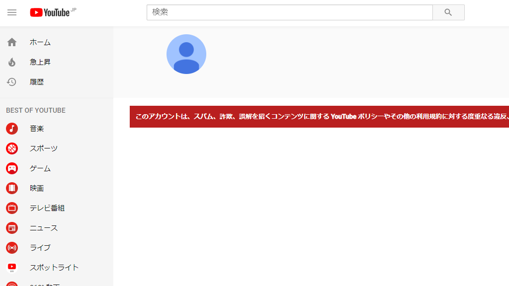 YouTubeアカウントが停止された場合のチャンネルトップ画面