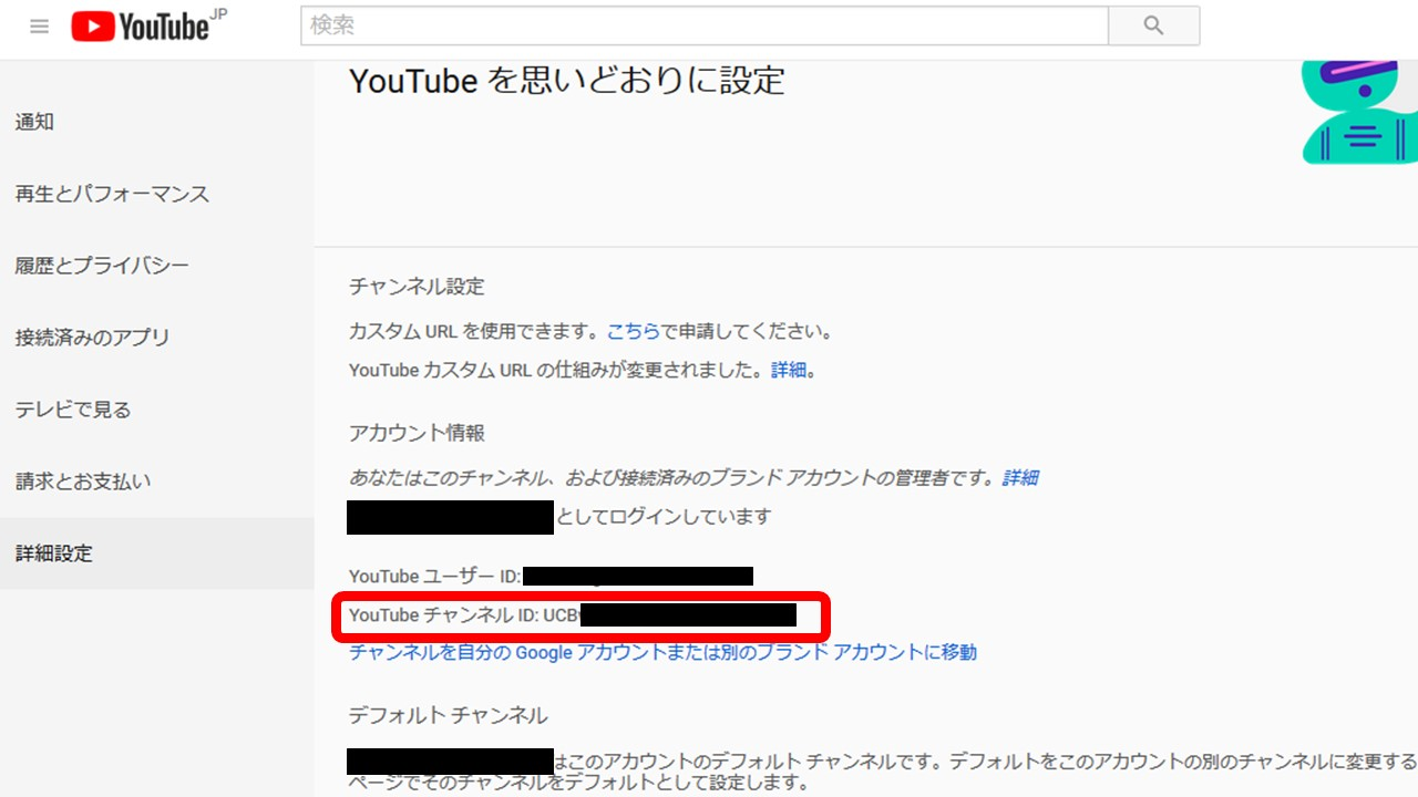 YouTubeチャンネルIDの確認