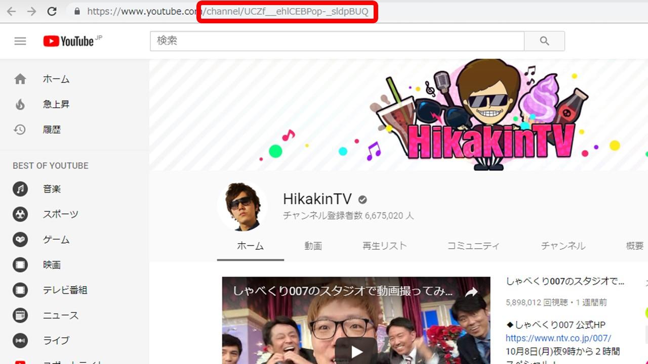 HikakinTVのチャンネルID