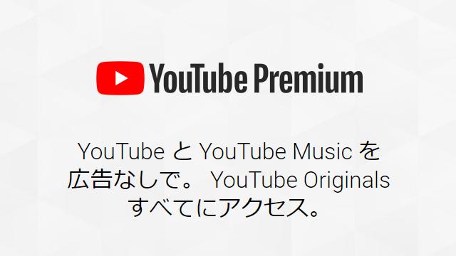 YouTube Premium(ユーチューブ・プレミアム)