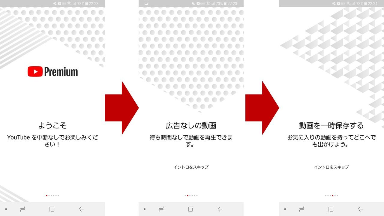YouTube Premium 登録後のスマホアプリ画面