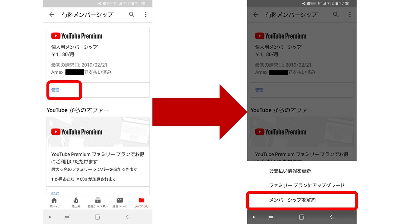 YouTube Premiumの退会・解約(スマホ版)