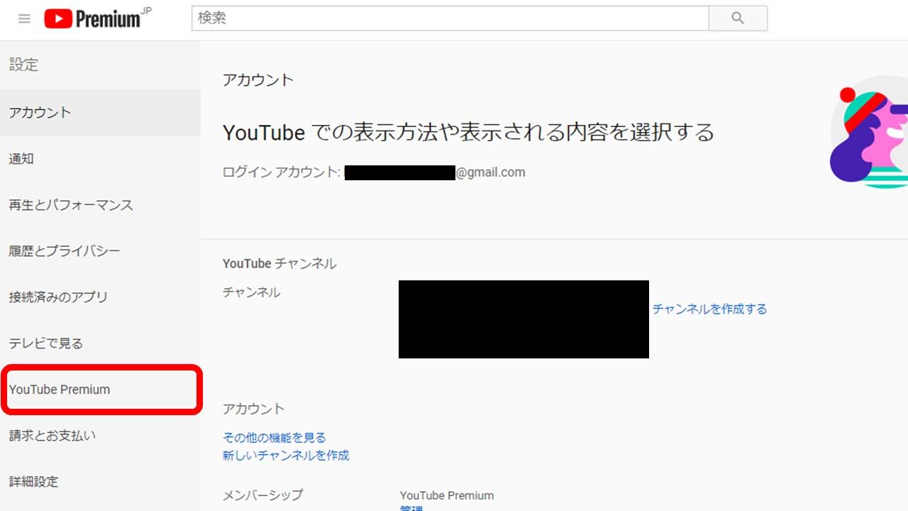 YouTube Premiumの退会・解約(PC版)