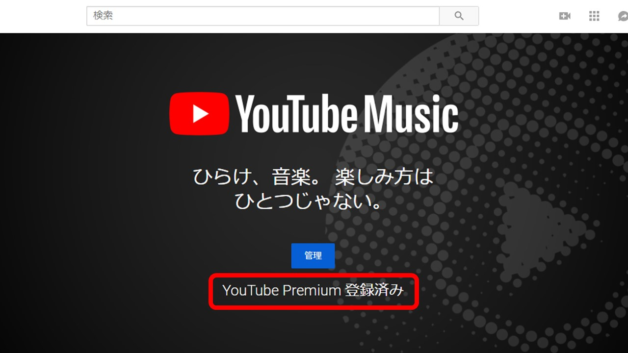 YouTube Music Premium