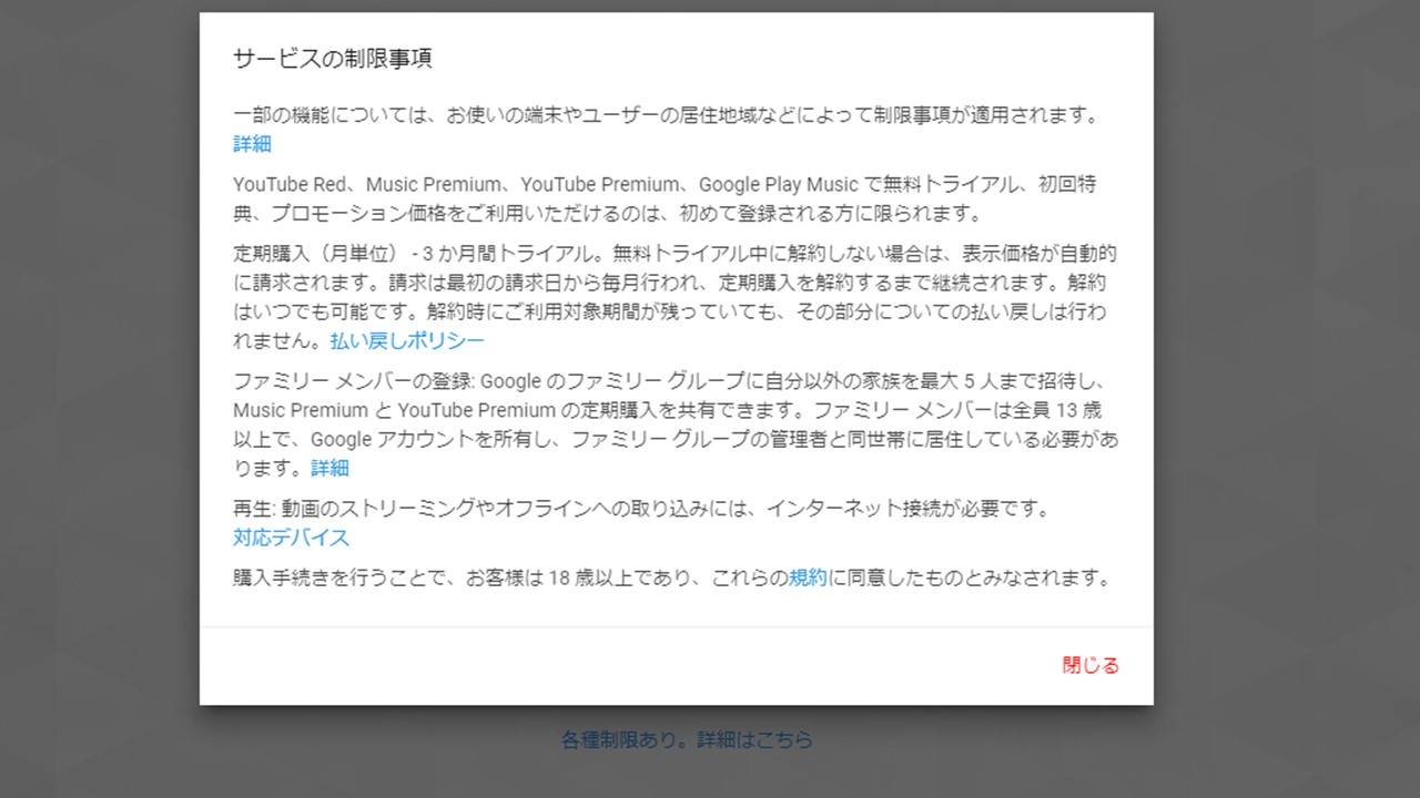 YouTube Premium 登録時の制限事項