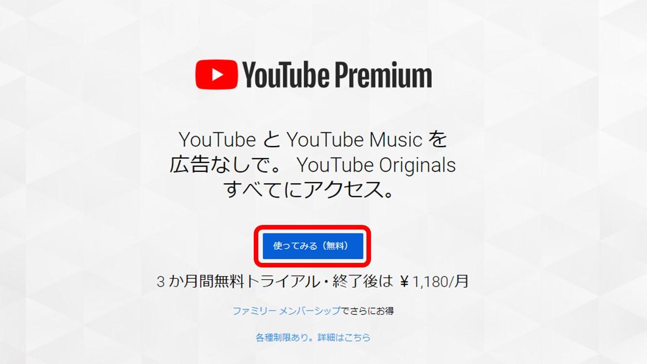 YouTube Premiumの登録方法