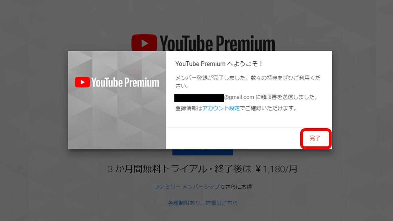 YouTube Premium 登録完了