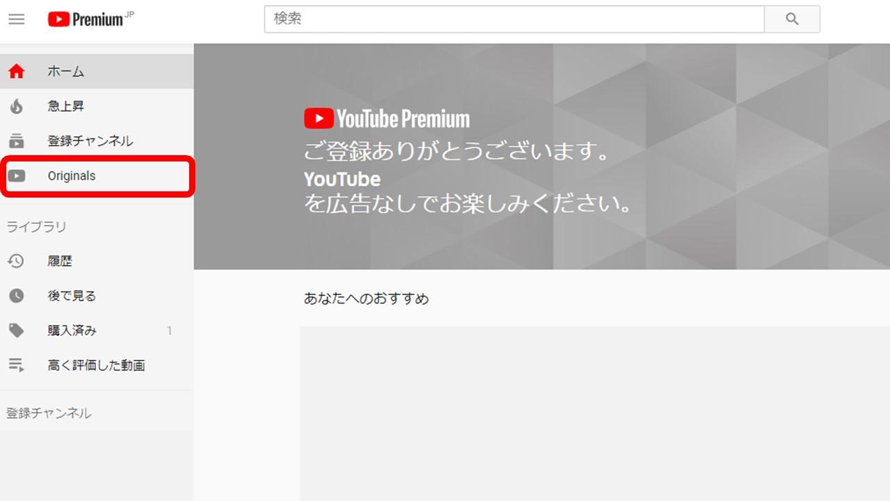 YouTube Premium 登録完了後ページ