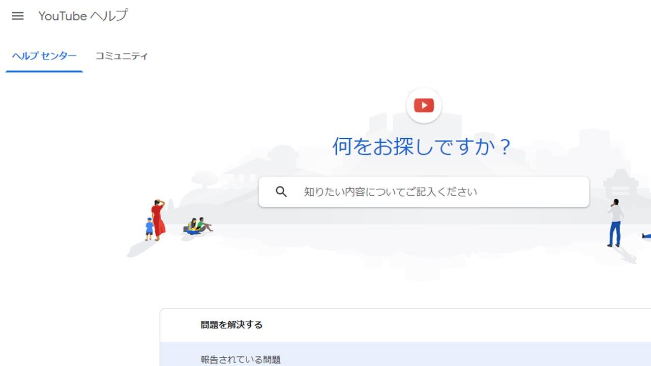 YouTubeの公式ヘルプページ