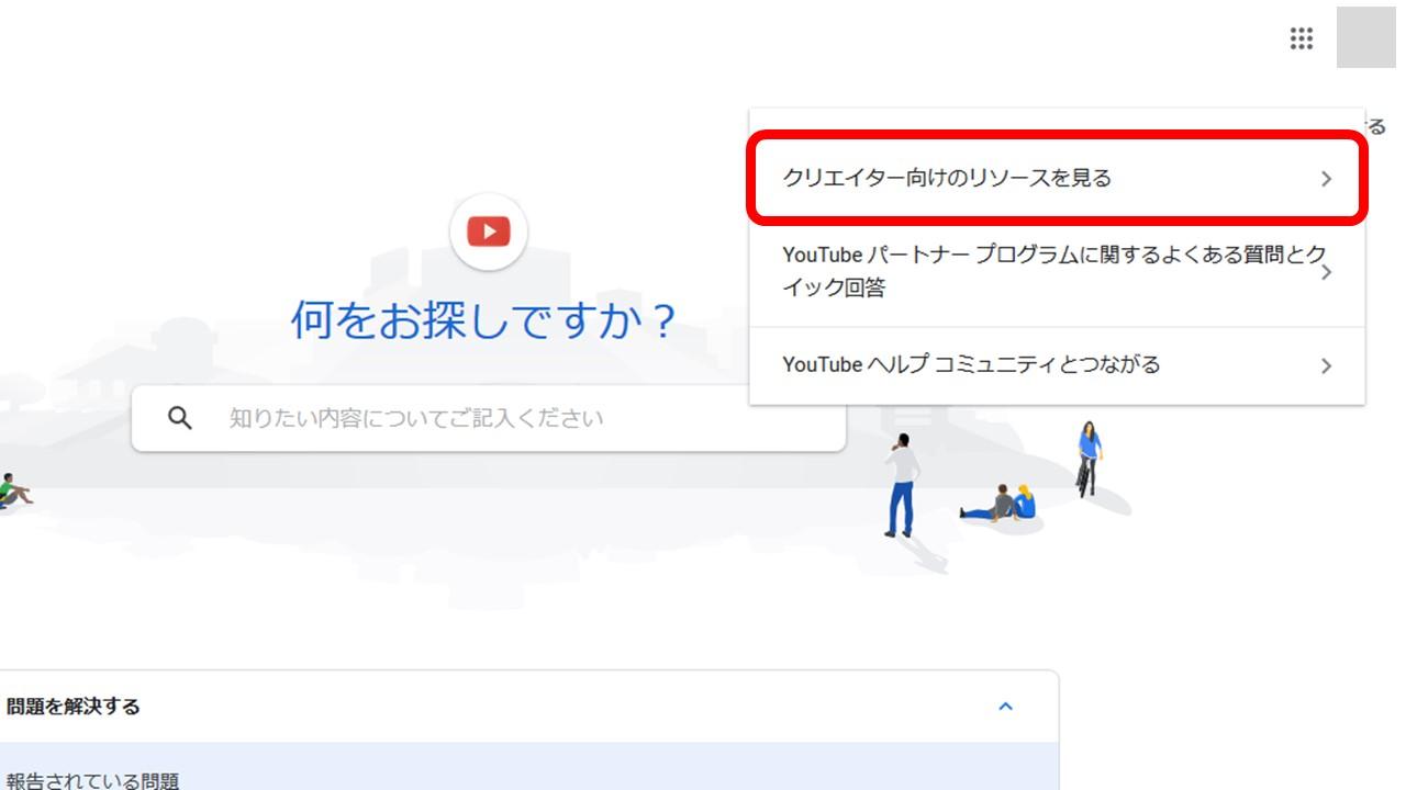 YouTubeヘルプ「クリエイター向けのリソースを見る」