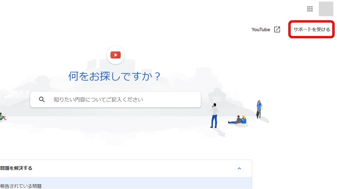 YouTubeヘルプ「サポートを受ける」