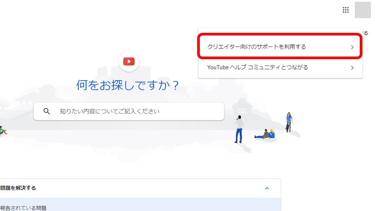 YouTubeヘルプ「クリエイター向けサポートを利用する」