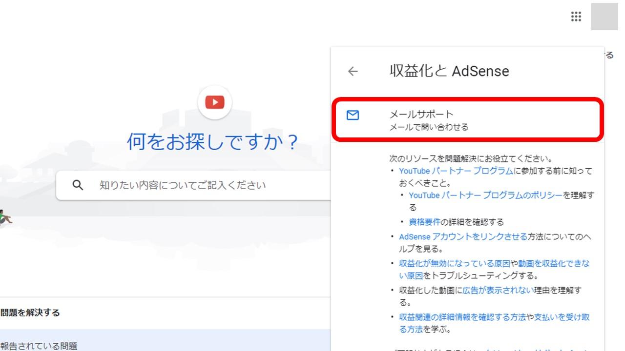 YouTubeヘルプ「メールで問い合わせる」