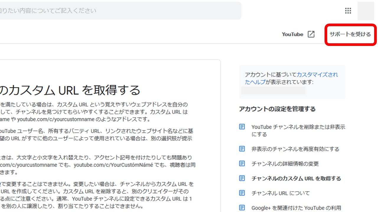 YouTubeサポートへの問い合わせ