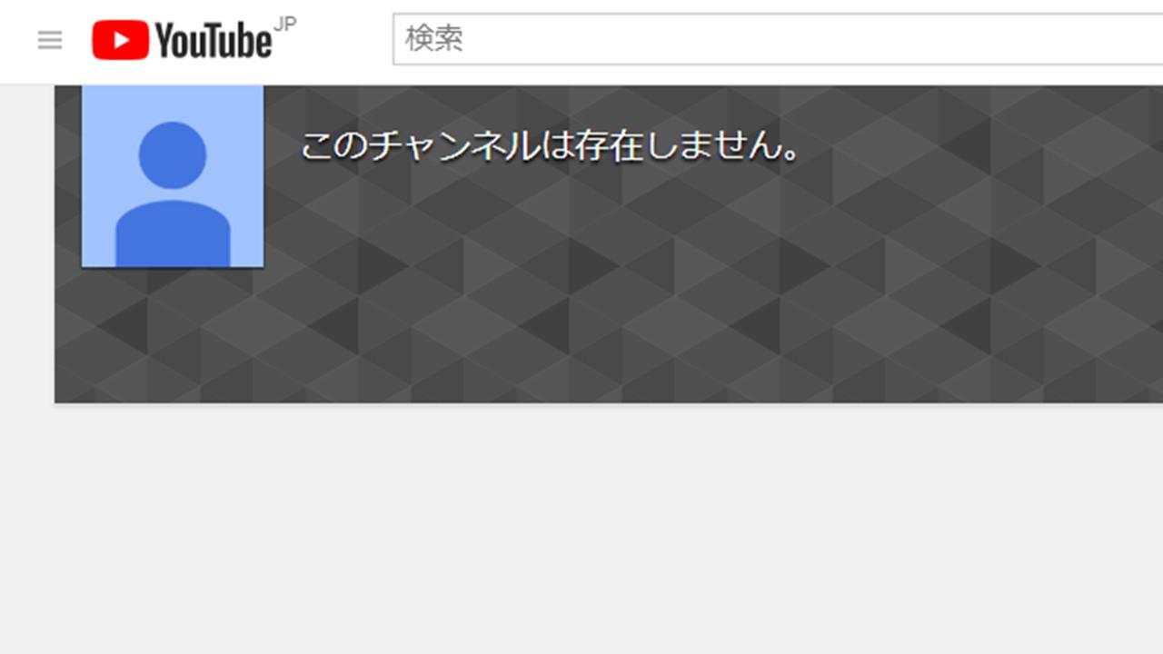 アクセスできなくなったYouTubeチャンネル