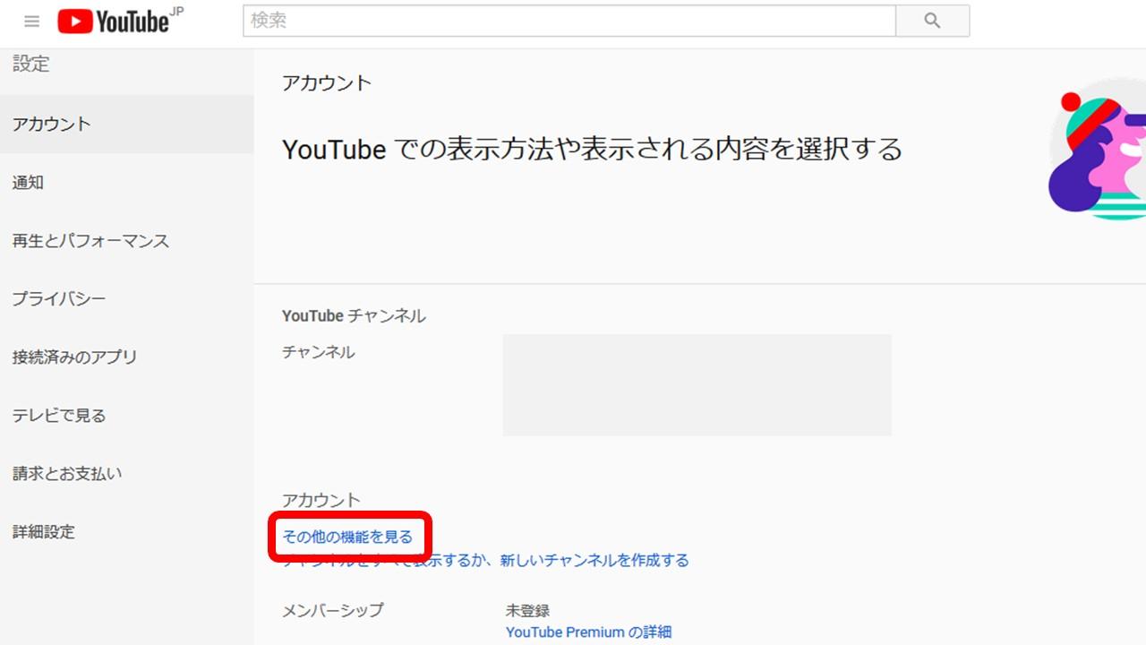 YouTubeチャンネルのカスタムURLを設定