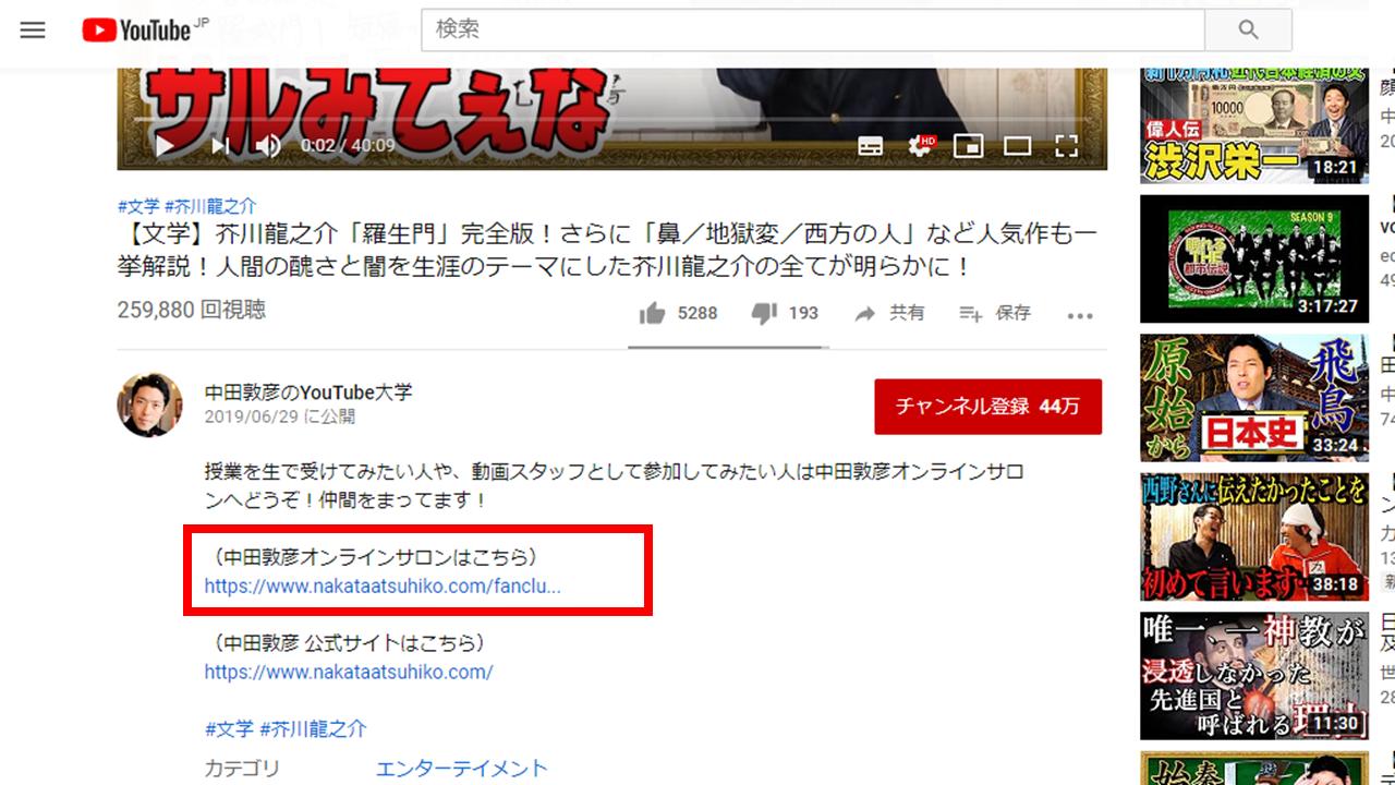 YouTubeからオンラインサロンへ誘導