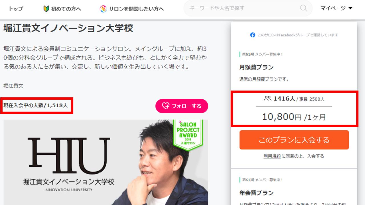 堀江貴文さんのオンラインサロンの会員数